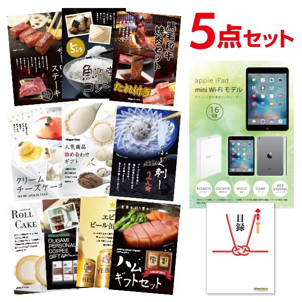 【有効期限無し】apple iPad mini Wi-Fiモデル 16GB【ハーゲンダッツ等の中から選べる豪華グルメ 景品5点セット】 目録 A3パネル付【QUOカード千円分付】 ビンゴ景品 結婚式二次会景品