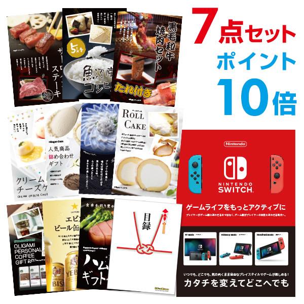 【10/11 1:59迄 エントリーでPt14倍】Nintendo Switch 任天堂 スイッチ 【ハーゲンダッツ等の中から選べる豪華グルメ 景品7点セット】二次会景品 目録 A3パネル付 【QUOカード二千円分付】