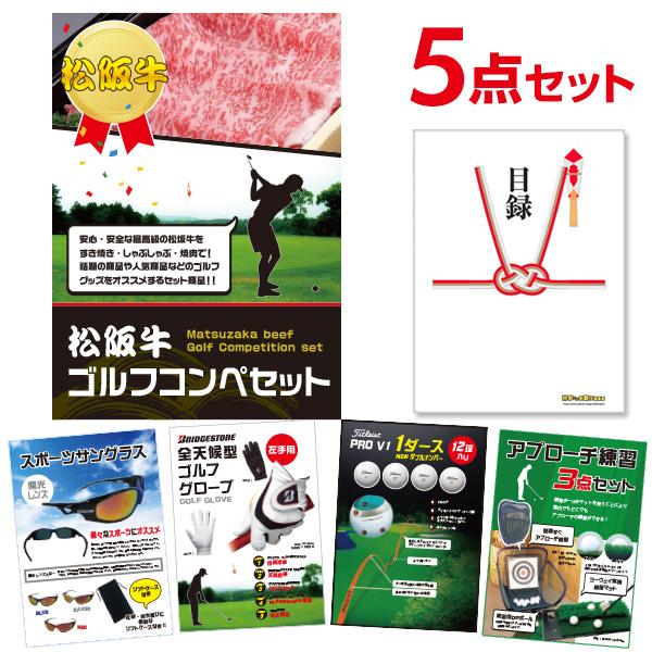 【エントリーでP14倍】松阪牛ゴルフコンペセット【ゴルフ景品5点セット】 目録 A3パネル付 二次会景品 結婚式 ビンゴ