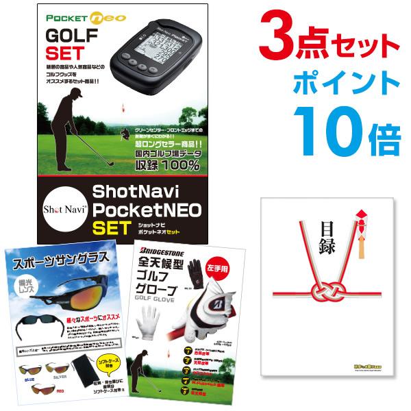 【10/11 1:59迄 エントリーでPt14倍】ShotNavi PocketNEO【ゴルフ景品3点セット】 目録 A3パネル付 ビンゴ景品 結婚式 二次会景品 イベント景品 【手提げナイロン付】