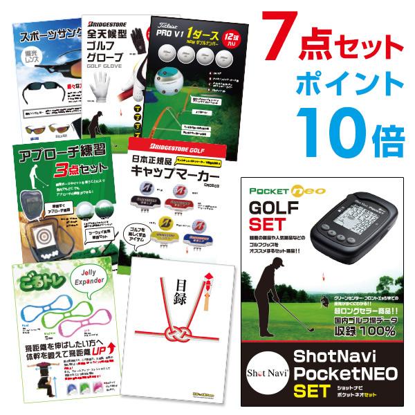 【10/11 1:59迄 エントリーでPt14倍】ShotNavi PocketNEO【ゴルフ景品7点セット】 目録 A3パネル付 ビンゴ景品 結婚式 二次会景品 イベント景品 【手提げナイロン付】