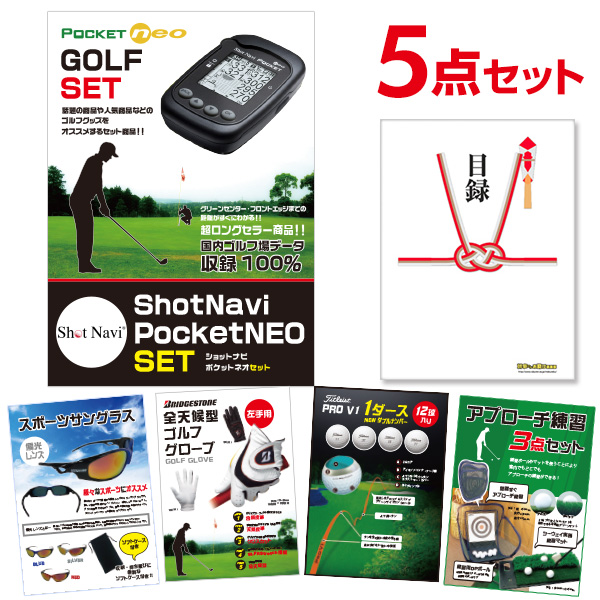 【10/11 1:59迄 エントリーでP14倍】ShotNavi PocketNEO【ゴルフ景品5点セット】 目録 A3パネル付 二次会景品 結婚式 ビンゴ