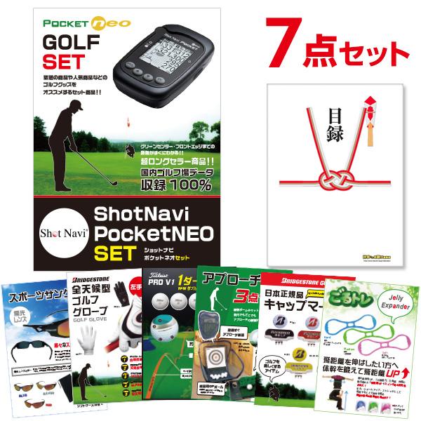 【10/11 1:59迄 エントリーでP14倍】ShotNavi PocketNEO【ゴルフ景品7点セット】 目録 A3パネル付 二次会景品 結婚式 ビンゴ