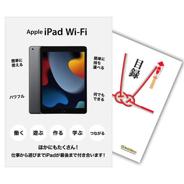 【有効期限無し】二次会 景品 単品 apple iPad Air Wi-Fiモデル 16GB 目録 A3パネル付 【QUOカード二千円分付】 ビンゴ景品 結婚式二次会景品 オンライン飲み会 景品 目録 ギフト