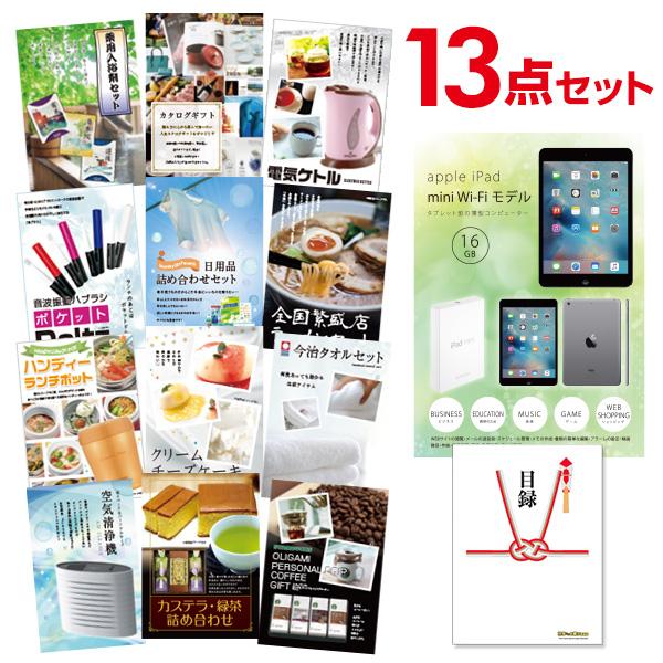 【有効期限無し】二次会 景品 13点セット apple iPad mini Wi-Fiモデル 16GB 目録 A3パネル付 【QUOカード二千円分付】 ビンゴ景品 結婚式二次会景品  目録 ギフト