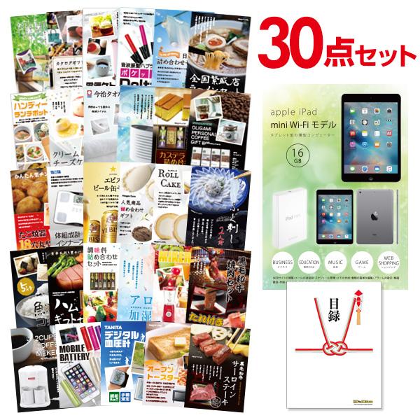 【有効期限無し】二次会 景品 30点セット apple iPad mini Wi-Fiモデル 16GB 目録 A3パネル付 【QUOカード二千円分付】 ビンゴ景品 結婚式二次会景品  目録 ギフト
