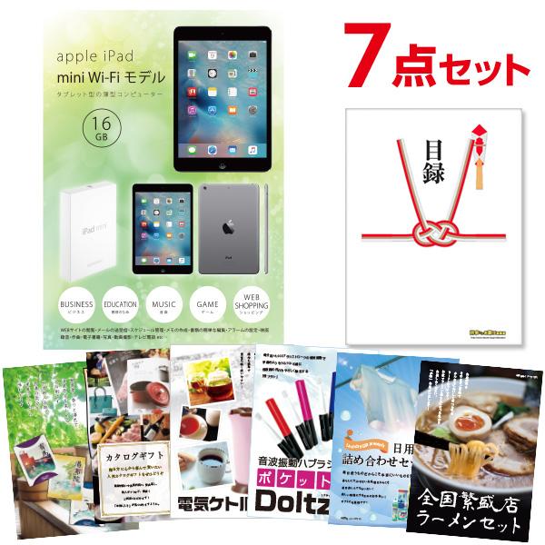 【有効期限無し】二次会 景品 7点セット apple iPad mini Wi-Fiモデル 16GB 目録 A3パネル付 【QUOカード二千円分付】 ビンゴ景品 結婚式二次会景品  目録 ギフト