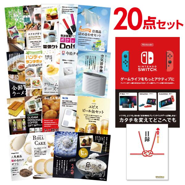 【10/11 1:59迄 エントリーでP14倍】二次会 景品 20点セット Nintendo Switch 任天堂 スイッチ 景品セット 二次会景品 目録 A3パネル付
