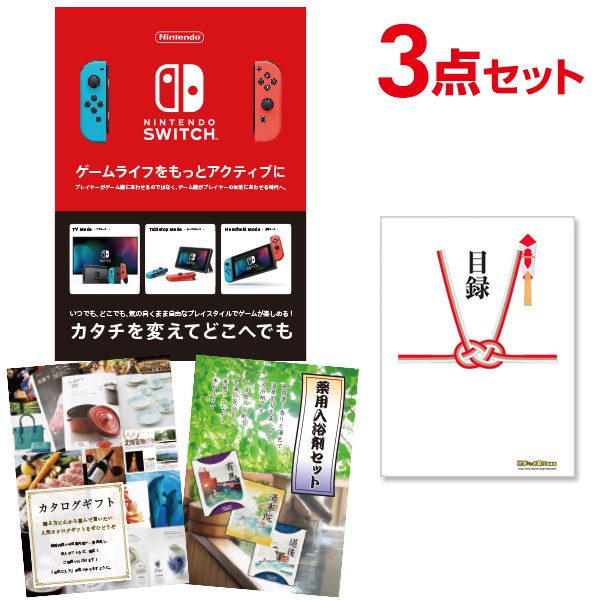 【10/11 1:59迄 エントリーでP14倍】二次会 景品 3点セット Nintendo Switch 任天堂 スイッチ 景品セット 二次会景品 目録 A3パネル付