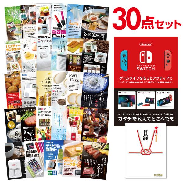 【景品30点セット】 Nintendo Switch 任天堂 スイッチ 景品 セット 二次会景品 目録 A3パネル付 クリスマス