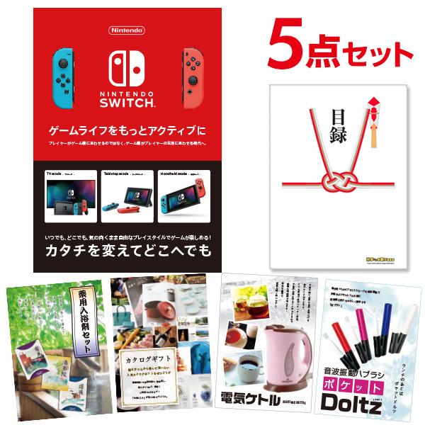 【10/11 1:59迄 エントリーでP14倍】二次会 景品 5点セット Nintendo Switch 任天堂 スイッチ 二次会景品 目録 A3パネル付【QUOカード千円分付】