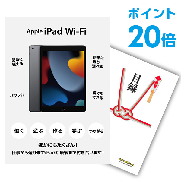 【エントリーでP29倍】【景品 単品】 apple iPad Air Wi-Fiモデル 16GB 目録 A3パネル付 景品 結婚式 二次会景品 ビンゴ景品 忘年会景品 ゴルフコンペ景品 福袋 クリスマス