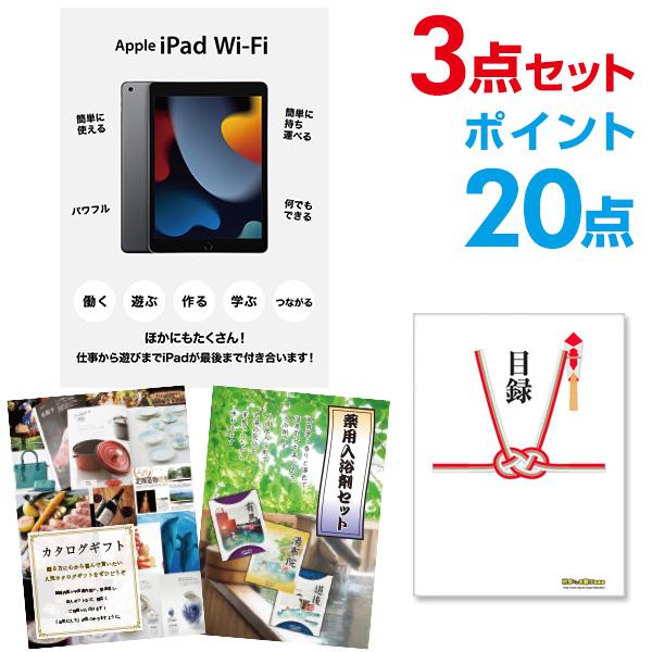 【有効期限無し】二次会 景品 3点セット apple iPad Air Wi-Fiモデル 16GB 目録 A3パネル付【QUOカード千円分付】 ビンゴ景品 結婚式二次会景品 オンライン飲み会 景品