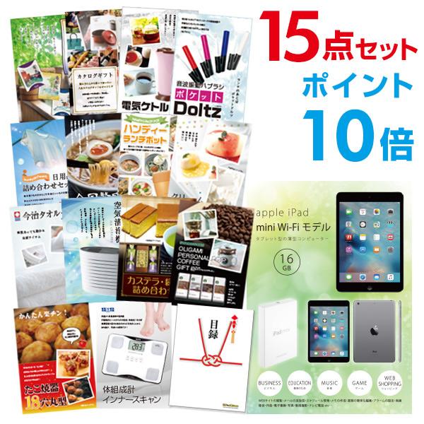 二次会 景品 15点セット apple iPad mini Wi-Fiモデル 16GB 目録 A3パネル付 ビンゴ景品 結婚式 二次会景品 イベント景品 【幹事さん用手提げナイロン付】