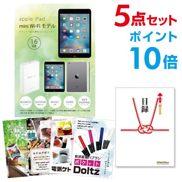 二次会 景品 5点セット apple iPad mini Wi-Fiモデル 16GB 目録 A3パネル付 ビンゴ景品 結婚式 二次会景品 イベント景品 ゴルフコンペ景品 パーティー景品