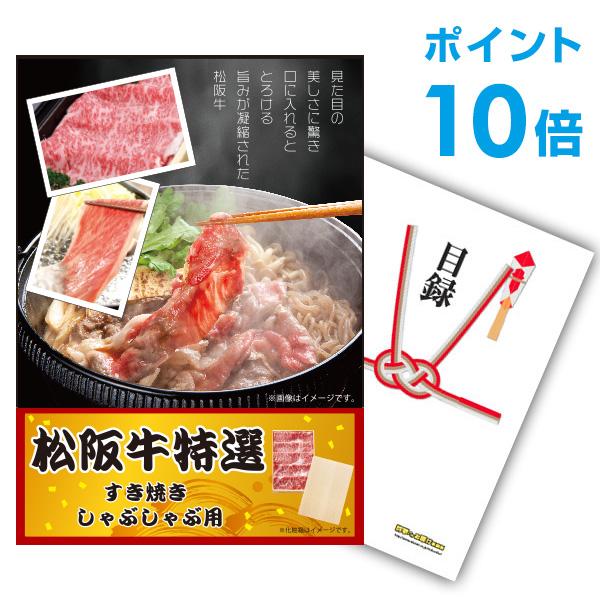 二次会 景品 単品 松阪牛 肉 目録 A3パネル付 景品 二次会 結婚式 ビンゴ