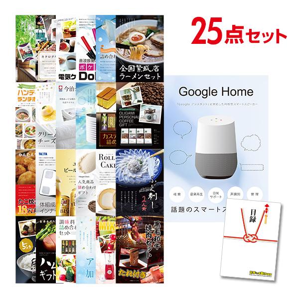 二次会 景品 25点セット Google Home グーグルホーム 目録 A3パネル付 ビンゴ景品 結婚式 二次会景品 イベント景品 ゴルフコンペ景品 パーティー景品