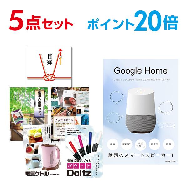 【10/11 1:59迄 エントリーでP24倍】二次会 景品 5点セット Google Home グーグルホーム 目録 A3パネル付 ビンゴ景品 結婚式 二次会景品 イベント景品 【手提げ紙袋付】