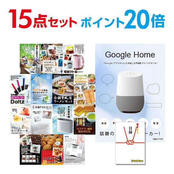 【有効期限無し】二次会 景品 15点セット Google Home グーグルホーム 目録 A3パネル付 ビンゴ景品 結婚式二次会景品 オンライン飲み会 景品 【幹事さん用手提げ紙袋付】