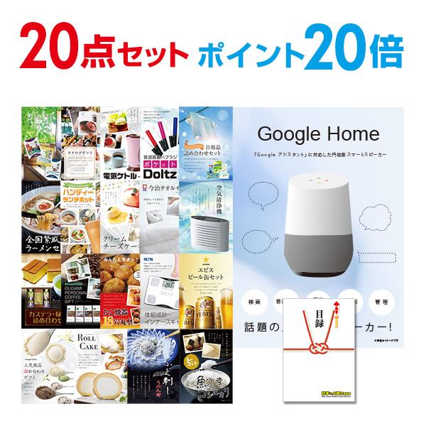 【有効期限無し】二次会 景品 20点セット Google Home グーグルホーム 目録 A3パネル付 【QUOカード二千円分付】 ビンゴ景品 結婚式二次会景品 オンライン飲み会 景品 コンペ景品 イベント景品 目録 ギフト
