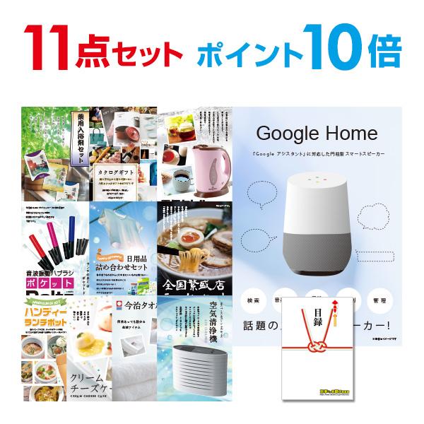 【10/11 1:59迄 エントリーでPt14倍】二次会 景品 11点セット Google Home グーグルホーム 目録 A3パネル付 ビンゴ景品 結婚式 二次会景品 イベント景品 【手提げナイロン付】