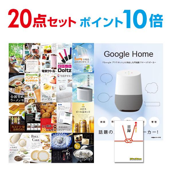 【10/11 1:59迄 エントリーでPt14倍】二次会 景品 20点セット Google Home グーグルホーム 目録 A3パネル付 ビンゴ景品 結婚式 二次会景品 イベント景品 【手提げナイロン付】