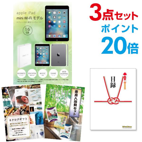 【有効期限無し】二次会 景品 3点セット apple iPad mini Wi-Fiモデル 16GB 目録 A3パネル付【QUOカード千円分付】 ビンゴ景品 結婚式二次会景品 オンライン飲み会 景品
