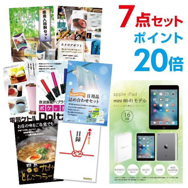 二次会 景品 7点セット apple iPad mini Wi-Fiモデル 16GB 目録 A3パネル付 ビンゴ景品 結婚式 二次会景品 イベント景品 ゴルフコンペ景品 パーティー景品