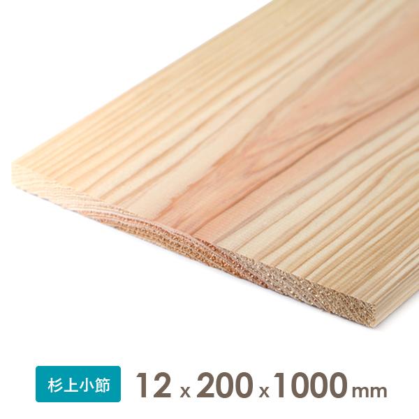 【2カット無料】【カット可能、抜け節なし】 杉上小節 屋内向き 杉板 棚板 化粧板 パネル 仕上げ材±1%(10~20mm程度の誤差がございます) 杉乾燥板材 木材 (仕上げ材)12x200x1000 厚みx幅x長さ(ミリ)約1.14kg2カットまで無料、3カット目から有料