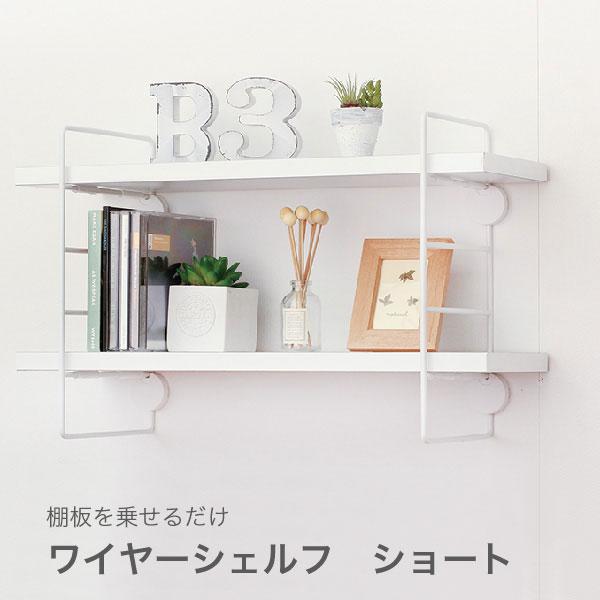 シンプルに作ろう ワイヤーシェルフ ショート ホワイト 本日の目玉 ブラック DIY用パーツ 日本メーカー新品 壁掛け シェルフアイワ金属 ウォール 4dq アイアン 木製