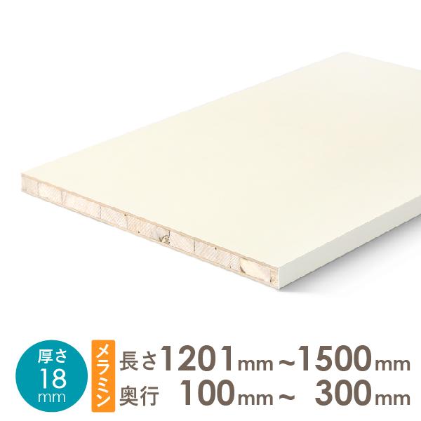 【3枚セット】オーダー メラミン化粧 棚板 厚さ18mm長さ1201mm~1500mm奥行100mm~300mm長さ1面はテープ処理済みカラー棚板 オーダー メイド の棚板 アイボリー DIY 化粧板