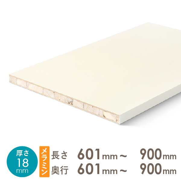 【3枚セット】オーダー メラミン化粧 棚板 厚さ18mm長さ601mm~900mm奥行601mm~900mm長さ1面はテープ処理済みカラー棚板 オーダー メイド の棚板 アイボリー DIY 化粧板