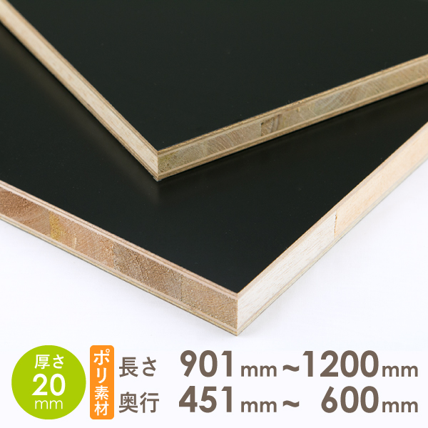 ポリランバーパネル(黒)板厚20ミリd600以内w1200以内長さ1面はテープ処理済み約4.77~6.36kg 棚板 オーダー ポリ 板