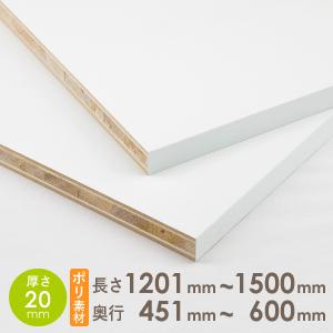 ポリランバー パネル ( 白 ) 厚さ20mm 長さ1201mm~1500mm 奥行451mm~600mm 長さ1面はテープ処理済み 約8.1kg 棚板 オーダー ポリ 板