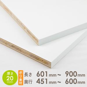 ポリランバー パネル ( 白 ) 厚さ20mm 長さ601mm~900mm 奥行451mm~600mm 長さ1面はテープ処理済み 約4.8kg 棚板 オーダー ポリ 板