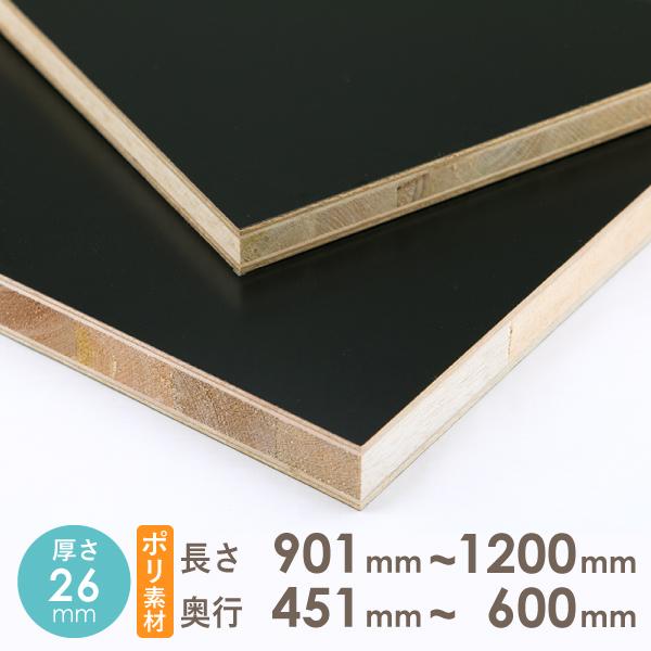 ポリランバーパネル(黒)板厚26ミリd600以内w1200以内長さ1面はテープ処理済み約6.20~8.26kg 棚板 オーダー ポリ 板