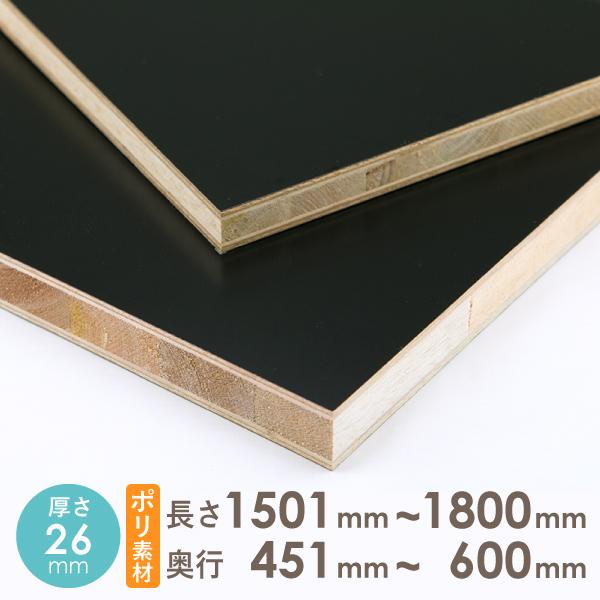 ポリランバーパネル(黒)板厚26ミリd600以内w1800以内長さ1面はテープ処理済み約9.30~12.40kg 棚板 オーダー ポリ 板