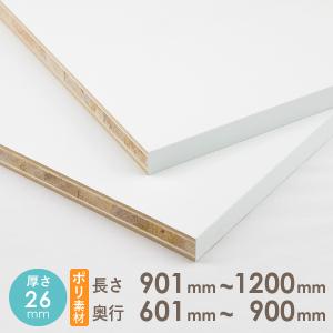 ポリランバー パネル ( 白 ) 厚さ26mm 長さ901mm~1200mm 奥行601mm~900mm 長さ1面はテープ処理済み 約12.6kg 棚板 オーダー ポリ 板