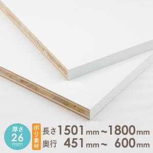 ポリランバー パネル ( 白 ) 厚さ26mm 長さ1501mm~1800mm 奥行451mm~600mm 長さ1面はテープ処理済み 約12.4kg 棚板 オーダー ポリ 板