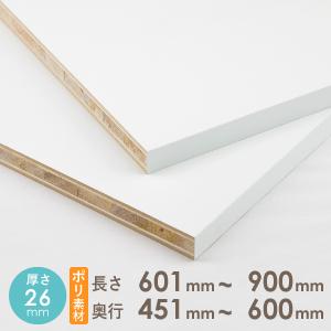 ポリランバー パネル ( 白 ) 厚さ26mm 長さ601mm~900mm 奥行451mm~600mm 長さ1面はテープ処理済み 約6.2kg 棚板 オーダー ポリ 板