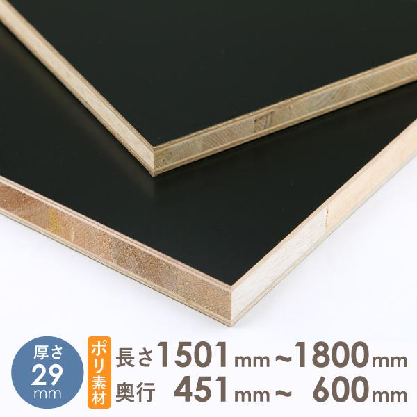 ポリランバーパネル(黒)板厚29ミリd600以内w1800以内長さ1面はテープ処理済み約10.33~13.80kg 棚板 オーダー ポリ 板