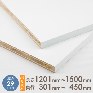 ポリランバー パネル ( 白 ) 厚さ29mm 長さ1201mm~1500mm 奥行301mm~450mm 長さ1面はテープ処理済み 約8.8kg 棚板 オーダー ポリ 板