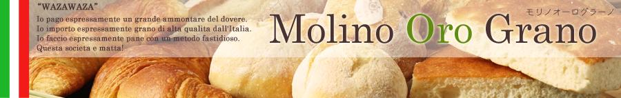 モリノ オーロ グラーノ:本格イタリアパン・ピッツア・パスタ・ドルチェのお店