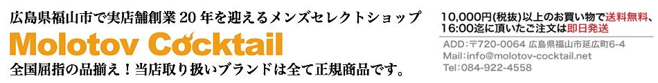 モロトフカクテル:junhashimoto・wjk・AKM・1PIU1UGUALE3・ラウンジリザード等の正規通販