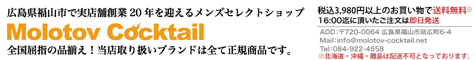 メンズ ファッション モロトフC:junhashimoto・wjk・RESOUND CLOTHING・HYSTERIC GLAMOUR等の正規通販