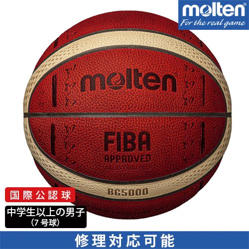 デザイン コンセプト より良い世の中から 広がる歓び 気質アップ molten モルテン バスケットボール 中学生以上の男子 FIBAスペシャルエディション オレンジ×アイボリー 受注生産品 BG5000 7号球 B7G5000-S0J 天然皮革 国際公認球