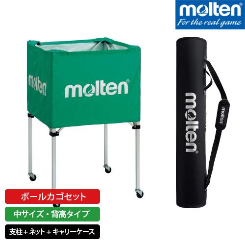 molten モルテン ボールカゴ セット 中サイズ・背高タイプ 緑 BK0023-G