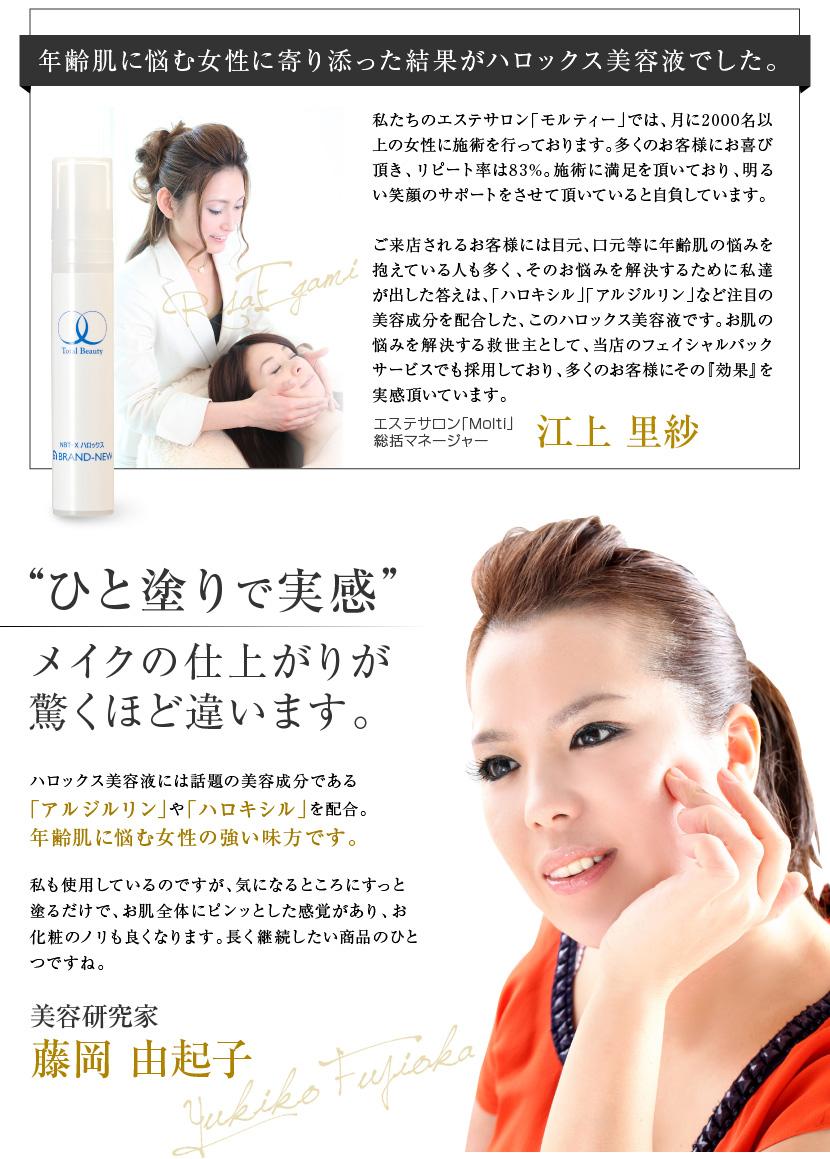Halox beauty liquid Fujioka, Kia child favorite! Ardillon / haloxyl /  hyaluronic acid / ceramide / vitamin C derivative formulations eye liquid  eye