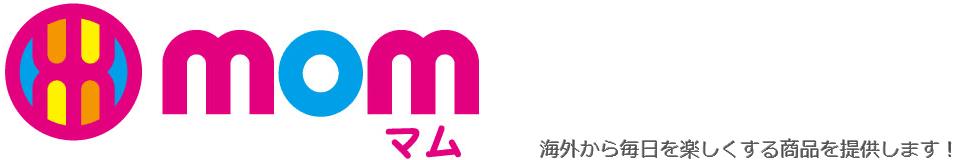 mom-マム 楽天市場店:mom(マム)は、海外から毎日を楽しくする商品を提供します