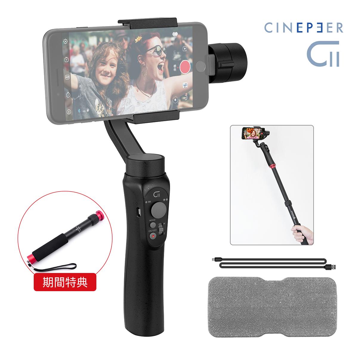 【P3倍】Cinepeer-C11 撮影のため生まれた 最新型スタビライザー 3軸手持ち Android/Iphoneスマホ用ジンバル 手ぶれ補正強化 縦&横撮影 【日本語説明書&サポート&1年間保証】